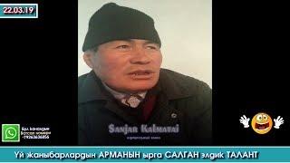 Сатылганы БАЗАРГА барган УЙ-Эчкинин АРМАНЫ | Элдик ВАТСАП Кабар