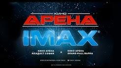 Кино Арена Grand Mall Варна IMAX®