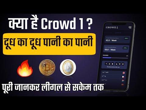 क्या है Crowd1 ? Legal Ya Scam 😱 Crowd1 Full Plan Details in Hindi   Best Investment Plan 2020