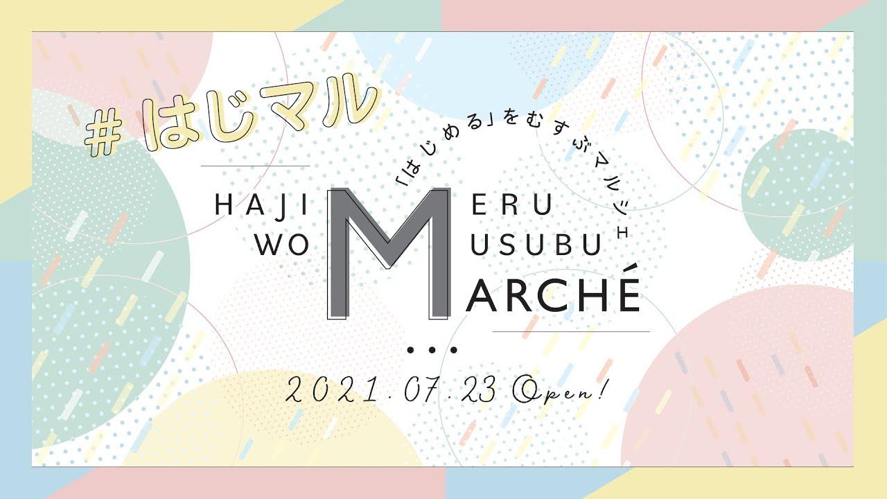 2021/7/23 オンラインイベント「はじめる」をむすぶマルシェ紹介動画 #はじマル
