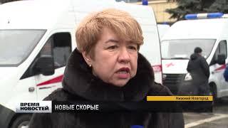 Новые автомобили скорой помощи получили 9 нижегородских медучреждений