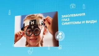 INFORMED.RU: Обзор заболеваний органов зрения