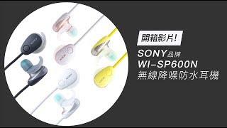 SONY-無線降噪防水耳機-WI-SP600N-開箱影片