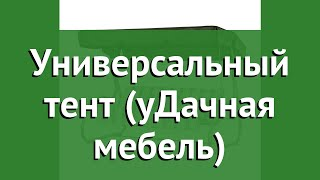 Универсальный тент (уДачная мебель) обзор уД005 бренд уДачная Мебель производитель Даметекс (Россия)