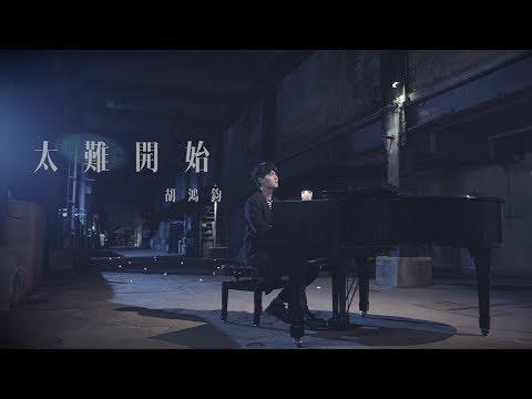 """胡鴻鈞 Hubert - 太難開始 (劇集 """"救妻同學會"""" 片尾曲) Official MV"""