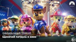 Щенячий патруль в кино Официальный трейлер Nick Jr Россия