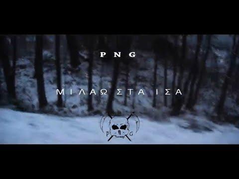 PNG - Μιλάω στα Ίσα (Official Video)