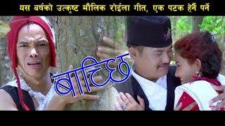 New nepali Roila song 2074_2017 l Bachhi l Deepak Darlami magar & Laxmi Basnet