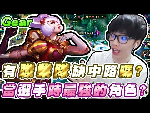 【Gear】當選手時期玩得最強的角色!花輪看到大奶妹的第一反應?
