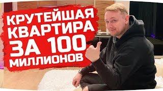 КРУТОТА ● КВАРТИРА ЗА 100 МИЛЛИОНОВ РУБЛЕЙ ● Обзор