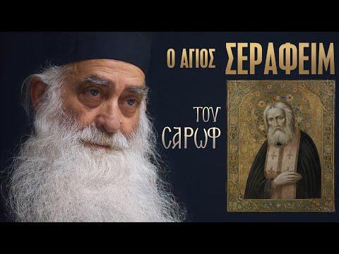 Άγιος Σεραφείμ Σαρώφ - Μητροπολίτης Σισανίου και Σιατίστης Παύλος