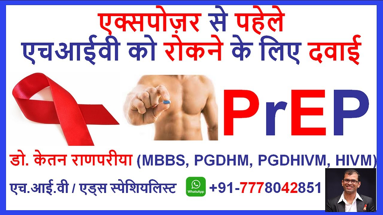 HIV PrEP Pre Exposure Prophylaxis Use Side Effect Cost Effectiveness in India in HINDI 2021