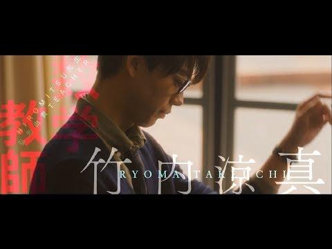 映画『センセイ君主』 特報 【8月1日(水)ボンババぼん公開!!】