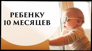 видео Тиме 9 месяцев/что умеет ребенок в 9 месяцев
