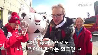 2018평창동계올림픽 마스코트 수호랑 인기 체험 영상
