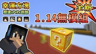 【Minecraft】全新1.14無需模組幸運方塊,遭遇各種新奇事件!幸運方塊賽跑xPvPx跑酷 Feat.殞月、捷克、哈記 我的世界【熊貓團團】