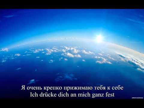 Eisenherz - Flieg mit mir (С переводом)