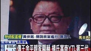 中天新聞》傳王金平親家顯赫 楊氏富商YTL第三代