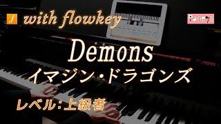 ディーモンズ / イマジン・ドラゴンズ