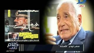 برنامج كلام تانى مع رشا نبيل| مصر تودع مؤرخ تاريخ مصر الحديثة محمد حسنين هيكل