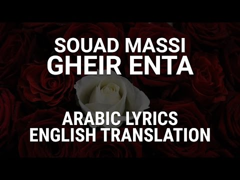Souad Massi - Gheir Enta - Algerian Arabic Lyrics + Translation - سعاد ماسي - غير إنت