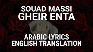 Souad Massi - Gheir Enta - Algerian Arabic Lyrics + Translation - ???? ???? - ??? ???