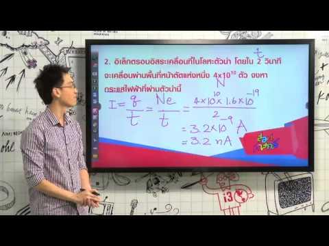 สอนศาสตร์ : ฟิสิกส์ : ม.ปลาย : ไฟฟ้ากระแสตรง 1