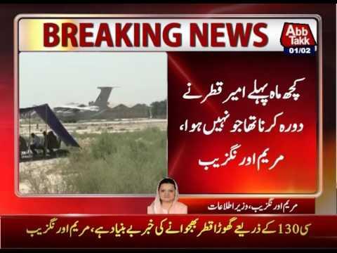 Info Minister Maryam Aurangzaib's Exclusive Talk With Abb Takk News