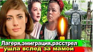 ТРАГИЧЕСКАЯ СУДЬБА МАМЫ и ДОЧКИ -АКТРИС  ЗОИ  и ВИКТОРИИ ФЕДОРОВЫХ.