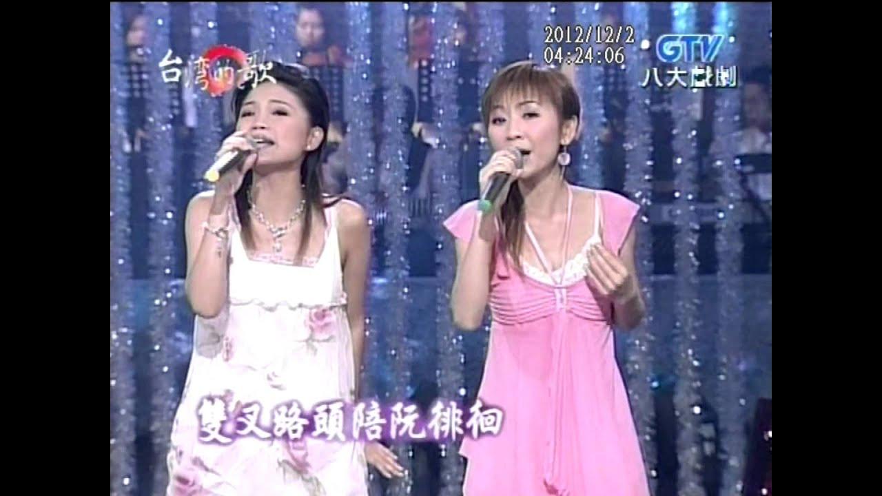 芭比 熱線你和我 雙叉路口 等一下呢 台灣的歌