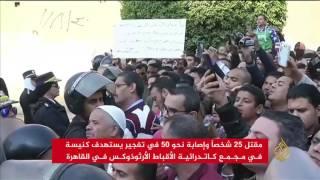 قتلى وجرحى بتفجير استهدف كنيسة بكاتدرائية الأقباط في القاهرة
