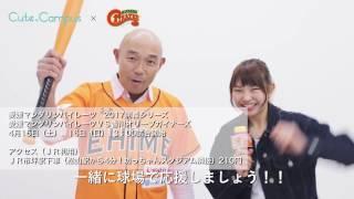 記事 http://cute.campus.ehime.jp/mandarin-loves/3268/ Cute.Campus h...