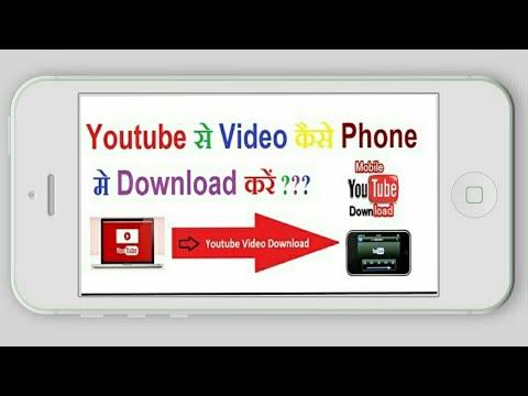 Best youtube and google video downloader mp 4 and m3 कोई भी YouTube की वीडियो डाउनलोड करें मिनटों मे
