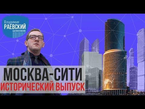 Смотреть Сделано в Москве: Москва-Сити онлайн