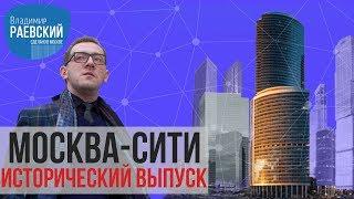 Сделано в Москве: Москва-Сити