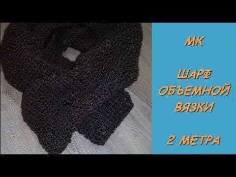 Объемная вязка для шарфа крючком