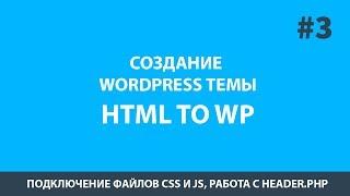 wordpress создание темы - Урок 3 подключение css, js. Работаем c header.php
