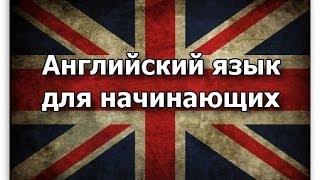 Английский язык. Урок 1