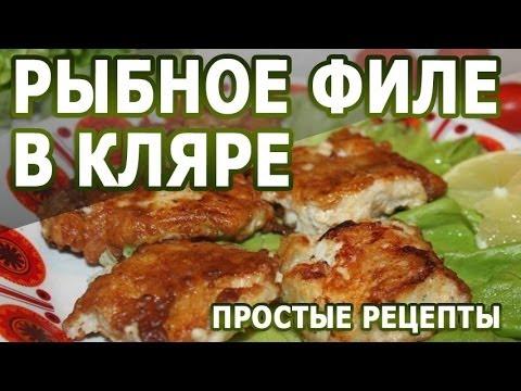 Рецепты блюд. Рыбное филе в кляре простой рецепт