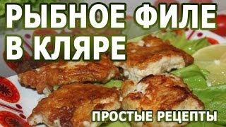 Рецепты блюд. Рыбное филе в кляре простой рецепт(Рецепты блюд. Рыбное филе в кляре простой рецепт приготовления блюда в домашних условиях. Рецепты приготов..., 2014-03-15T17:24:03.000Z)