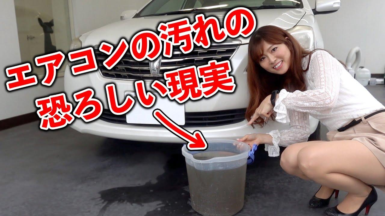 車のエアコンを高圧洗浄したらこんな泥水出た!新車2年でもカビと汚れが付着する現実。。。