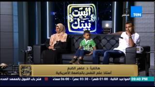البيت بيتك - تعليق أستاذ علم النفس بالجامعة الأمريكية على زواج القصر ويبدي اندهاشه من قصة سعودي وعزة