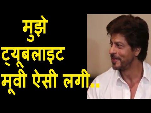Shahrukh Khan Review On Tubelight Movie | Un Public (Celeb Reaction) | Salman Khan | Sohail Khan