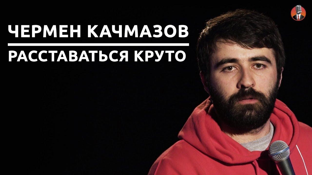 Чермен Качмазов - Расставаться круто [СК#10]