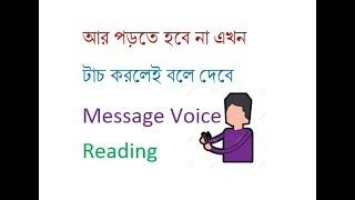 আর পড়তে হবে না, এখন টাচ করলেই বলে দেবে | All Message Voice reading | AH WORLD