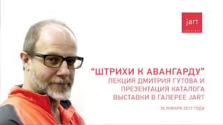 Лекция Дмитрия Гутова к выставке в галерее Jart 'Штрихи к авангарду'