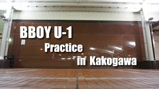 BBOY U-1 from 他力本願. Practice in Kakogawa. 他力本願trailer https://www.youtube.com/watch?v=kKY-MJ4J5Bs MUSIC kick the can crew - BREAK 3 remix ...