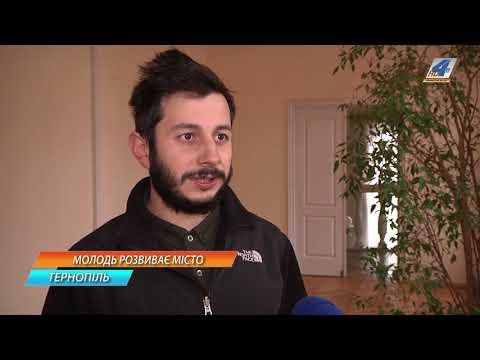 TV-4: Дводенний форум ''Розвиток молодіжного центру'' відбувся у Тернополі