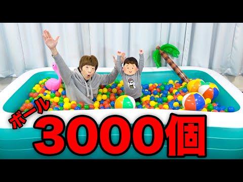 家の中に3000個のボールで巨大ボールプール作ってみた。