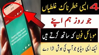 4 Things That you Doing Wrong With Your Mobile  Android SECRET (URDU)